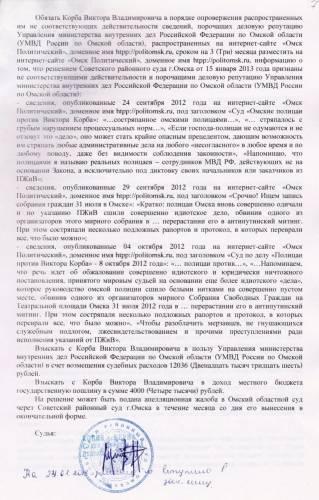 Norveg производится апелляционная жалоба омский областной суд материалами, которых шьют