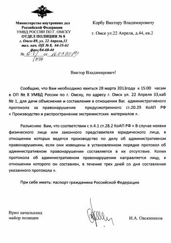 Письмо УМВД РФ Виктору Корбу об экстремизме